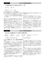 生活環境支援理学療法① O-11~O-16