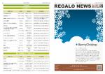 REGALO NEWS 2014年12月号 / vol.52