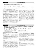 内部障害理学療法① O-27~O-32