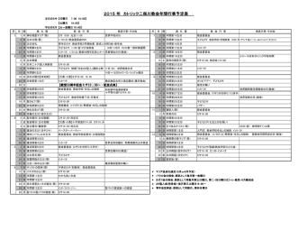 2015 年 カトリック二俣川教会年間行事予定表