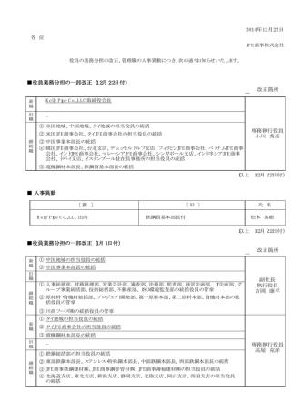 2014年12月22日 役員業務分担の一部改正(12月22日付)