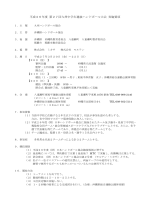 大会要項 - 沖縄県ハンドボール協会