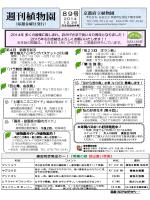 週刊植物園No.89(PDF:824KB)