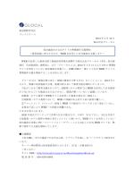 プレスリリースはこちら。 - GLOCAL 株式会社グローカル