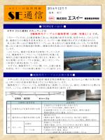 補強用外ケーブルの維持管理(点検・取替え) [PDF:1.08 MB]