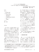 ベトナム 2013 年制定雇用法 ―2015 年から施行される雇用政策の内容―