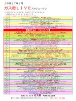 2月ライブスケジュール - 和菜SALOON ガス燈
