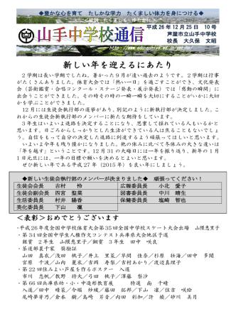 26年山中通信第10号 - 芦屋市教育委員会 学校園ホームページ