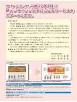 新オンラインシステム移行に関するご案内(PDF形式