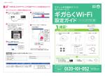 設定方法(PDFファイル、3942KB)