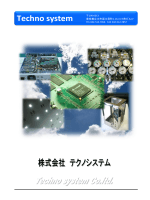会社案内 (PDF)