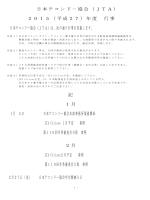 日本テコンドー協会2015年度行事予定