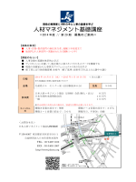 人材マネジメント基礎講座 - 日本人材マネジメント協会