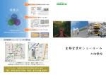 ショールームのご案内(PDF:6.2MB)