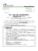 報道発表内容 - 愛媛労働局