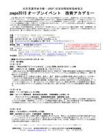 page2015 オープンイベント 技術アカデミー