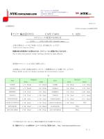 【アジア輸出】(PHX) CAPE FARO Voy.322S スケジュール変更