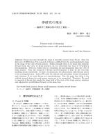 夢研究の現在 - 広島大学 学術情報リポジトリ