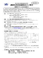 顕微ラマン分光光度計 - 大阪府立産業技術総合研究所