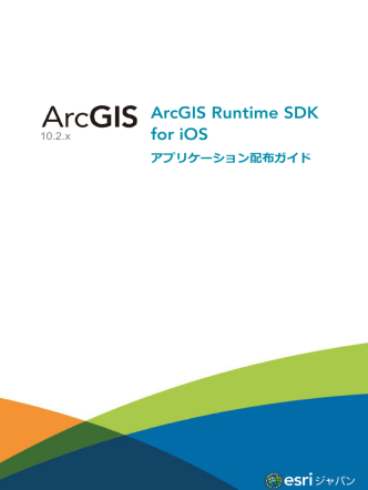 ArcGIS Runtime SDK for iOS アプリケーション配布ガイド
