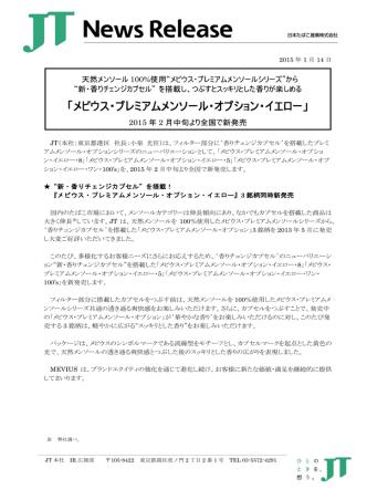 2月中旬メビウスプレミアムメンソールシリーズ新発売