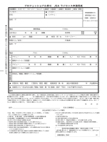 2015年度ライセンス申請用紙(PDFファイル)