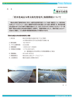 積水化成品工業、大分工場内の九州太陽光発電所が稼動開始