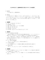 日立市新庁舎サイン整備業務委託に関するプロポーザル実施要項(PDF