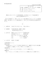 埼玉西武ライオンズの森友哉選手が堺市長を表敬訪問されました(PDF