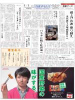 冷食タイムス - 水産タイムズ社