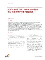 OECD・BEPS 行動 4 の討議草案の公表 利子控除及びその他の
