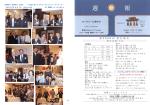 第2533号週報 - 那覇ロータリークラブ