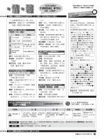 タウン情報 P20~21(391KB)(PDF文書)