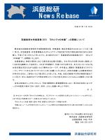 浜銀総研 News Release