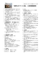 「浅草ものづくり工房」入居者募集要項(PDF:380KB)