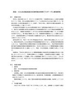 実施要領(pdf) - 二戸市教育委員会