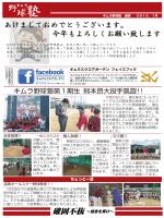 キムラ野球塾 通信