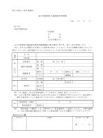 AED提供協力施設認定申請書(137KB)(PDF文書)