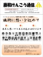 藤和けんこう通信2015年1月号をアップしました。