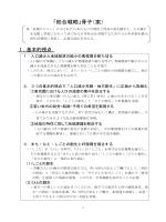 「総合戦略」骨子(案)
