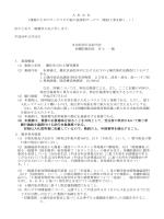 慶佐次(26)土壌等調査