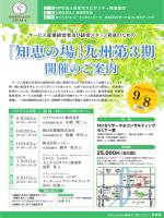 「知恵の場」九州第3期 - 日本ホスピタリティ推進協会