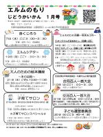 エルムのもり - 札幌市児童会館・ミニ児童会館