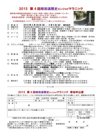 2015 第 4 回 姫街道歴史エンジョイマラニック