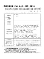 羽村市商工会 FAX 042-555-6210