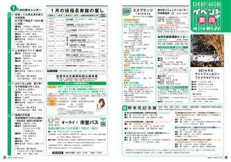 32ページから36ページ (PDF1728.0KB )