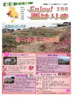 綾部山梅林 世界の梅公園 第 33 回歩こう会