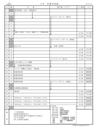 1月行事予定表 - 新潟県立長岡商業高等学校