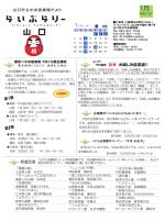 平成27年1月号 歴民×中央図書館 やまぐち歴史講座