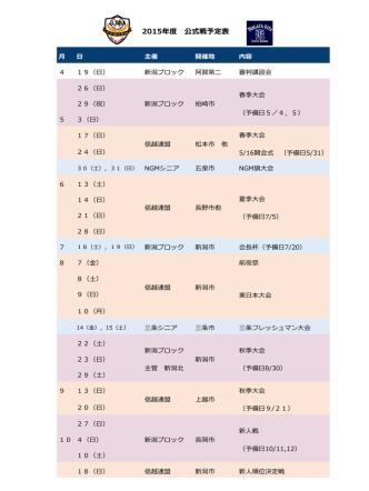 2015年度 公式戦予定表